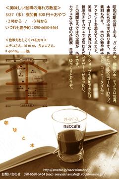 Naocafe_3